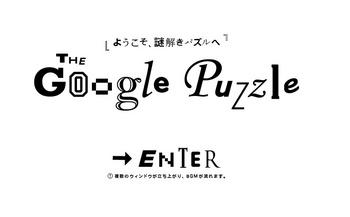 googlepuzzle.jpg
